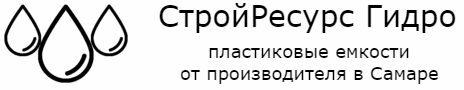 СтройРесурс Гидро