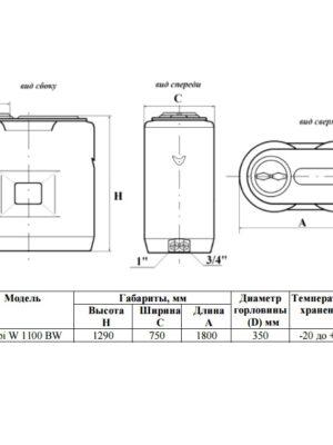 Бак для воды прямоугольный Combi | 1100 л